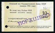 Russian USSR Cruise Check 10 Kopeks 1961 Ship Airplane Train AU/UNC Condition !!