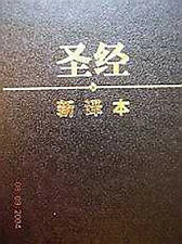 CHINESE BIBLE - NEW CHINESE VERSION - SIMPLIFIED, TRADITIONAL, HARDCOVER LEATHER