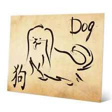 Click Wall Art Chinese Zodiac Dog Paper Graphic Art on Plaque