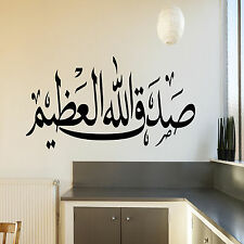 Allah the Almighty Islamic Muslim Calligraphy Wall Sticker Kitchen Bedroom Decal
