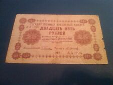 RUSSIA----- 25 ROUBLES 1918----F---