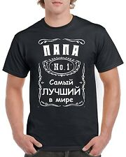 WORLDS GREATEST DAD #1 T-SHIRT NEW sizes S-XXL 15 COLOURS  russian cyrilic
