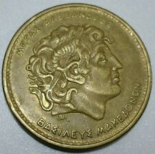 100 APAXME GREEK COIN -  - ISSUED 1990 - 1992 - 1994 - 1st class FREE POSTAGE