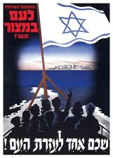 Israeli Israel Independence 1949 Haganah Aliyah Rescue Operation Poster
