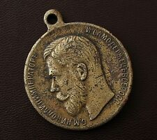Imperial Russian WWI Battlefield Relic Bronze Medal for Zeal - Nicholas II -