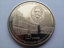"Ukraine,2 hryvnia""125 years of the National Technical University Kharkiv"""