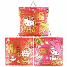SANRIO HELLO KITTY MINNA NO TABO MELODY LUNAR YEAR 30x30CM 2017 WALL CALENDAR