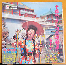 The Best Chinese Folk Songs AK-710 Leico Records Taiwan 1960s Scarce!