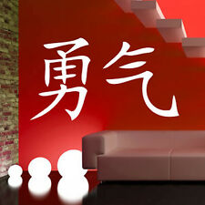 Chinese Courage Wall Sticker Symbol Wall Decal Art