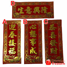 Chinese New Year Wall Decoration - Chunlian / Couplet
