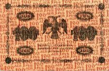 RARE RUSSIAN PAPER MONEY 100 ROUBLE BANKNOTE, 1918