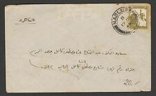Palestine Stamps Cover Postmarks Franking Varieties Rare  /8z