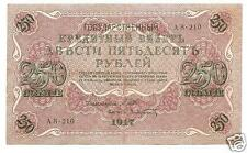 1917 OLD RUSSIA Imperial RUSSLAND SWASTIKA CURRENCY 250 Roubles / Rubles   VF