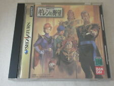 B1463 Sega Saturn Mobile Suit Gundam Gilen's Ambition Japan SS