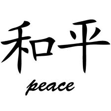 Peace Japanese Symbol Uppercase Vinyl Living Wall Sticker - Many Sizes Colors
