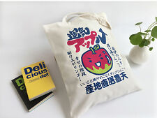 Reusable Bags, Eco-friendly Canvas Tote Large, Durable Sturdy Japanese Design