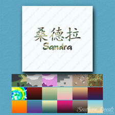 Chinese Symbol Sandra Name - Decal Sticker - Multiple Patterns & Sizes - ebn2123