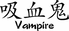"Chinese Vampire - 8.25"" x 3.75"" - Choose Color - Vinyl Decal Sticker #2703"