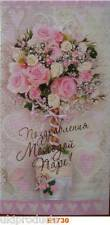 RUSSIAN Wedding CARDS - 6 designs to choose from