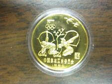 PEOPLES REPUBLIC OF CHINA 1980 OLYMPIC ONE YUAN ARCHERY PROOF COIN
