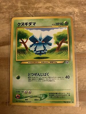 Pineco Neo Discovery NM Japanese 204 Pokemon Card
