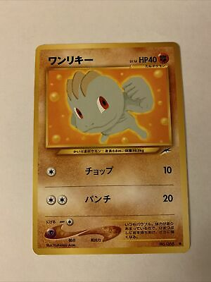 Japanese Pokemon Card Machop Neo Destiny No. 066.