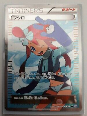 Pokemon TCG BW7 Plasma Gale / Boundaries Crossed - Skyla 076/070 (Japanese)