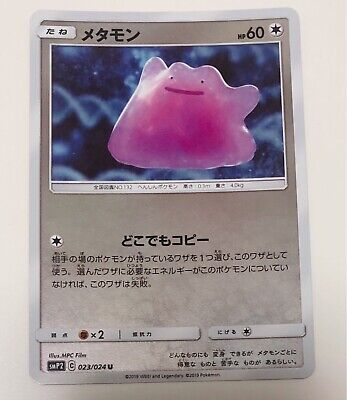 Ditto Japanese Pokemon Card Promo Detective Pikachu Movie 023/024 Near Mint Holo