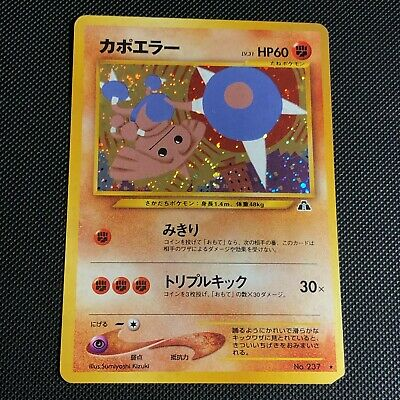 Japanese Holo Hitmontop WOTC Neo 2 Discovery 2000 No. 237 Pokemon Card GREAT