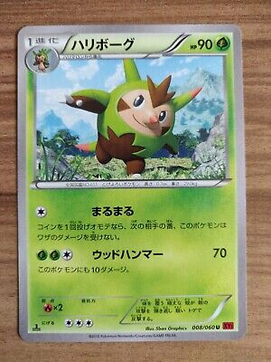 Quilladin 008/060 - NM JAPANESE FIRST EDITION XY1 - Pokemon TCG 2013 Card