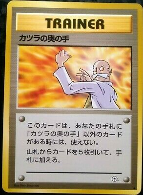 Blaine's Last Resort Pokemon Card Japanese Nintendo Game Gym Heroes 105 Trainer
