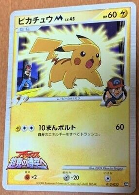 Pokemon Card Arceus To the Time and Space of Transcendence Pikachu Promo