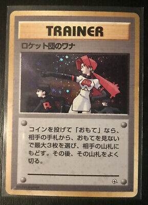 Pokemon Card - Gym Heroes - The Rocket's Trap - HOLO RARE - JAPANESE - LP
