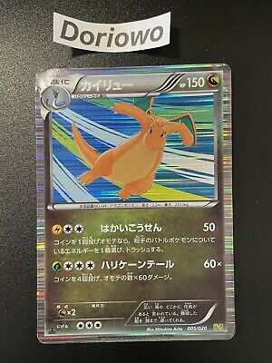 Dragonite Pokemon Card Dragon Vault 5/20 Nintendo Japanese Kairyu 005/020 F/S