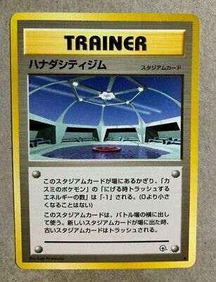 Japanese Cerulean City Gym - Gym Heroes - Uncommon Pokemon Card - NM/Mint