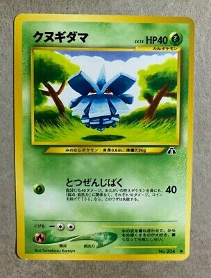 Japanese Pineco No. 204 Neo Discovery - Common Pokemon Card - EXCELLENT