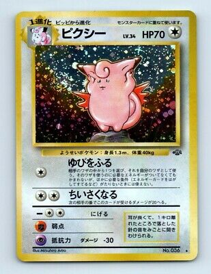 Clefable 036 Holo Jungle Japanese Pokemon Card b71