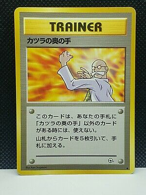 Pokemon Japanese Blaine's Last Resort Trainer Gym Heroes Played Condition