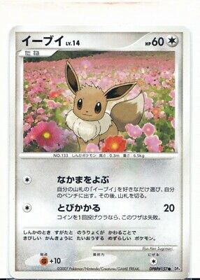 Eevee DPBP#157 Japanese Pokemon cards Official