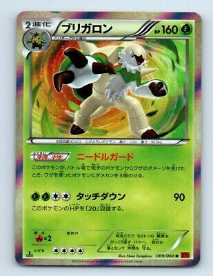 Chesnaught 009/060 R Holo 1st Edition XY1 Japanese Pokemon Card d58 ~ Light Play
