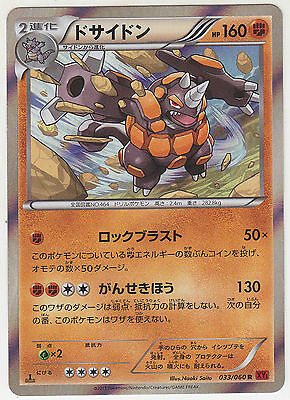 Pokemon Card XY Booster Collection Y Rhyperior 033/060 R XY1 1st Japanese