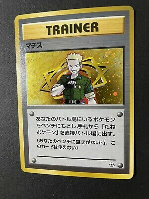 SWIRL Pokemon Lt. Surge Gym Heroes Set Rare Holo Trainer Card Japanese MINT