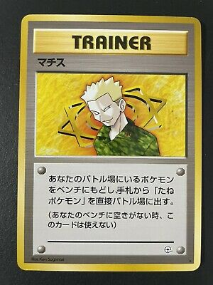 Japanese Lt. Surge Trainer - Gym Heroes - Non-Holo Rare Pokemon Card Gem Mint