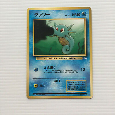 Horsea Fossil WOTC Japanese Pokemon TCG Card Pokémon Lightly Played 1997