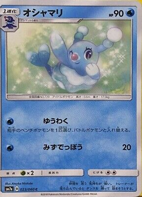 Pokemon Card Brionne SM7a B 023/060 N/A C Standard Lost Thunder Uncommon 729