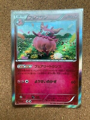 Aromatisse, Japanese Pokemon Card, XY1 XY Collection: Y, 1st edition, rare, New