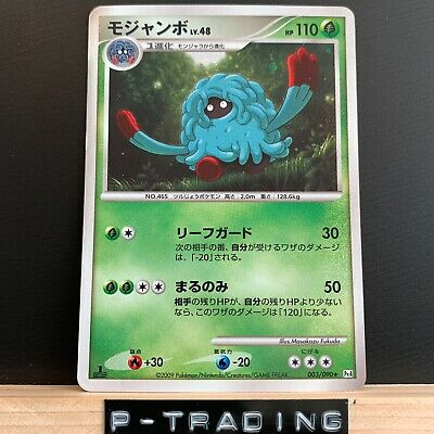 Tangrowth Arceus Excellent Condition 003/090 2009 1st Pt4 Japanese Pokemon Card