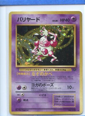 Mr. Mime Holo No. 122 Japanese Jungle Ex/LP Pokemon