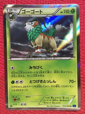 Pokemon Card -Gogoat- XY1-Bx 010/060 R HOLO Japanese Japan Used