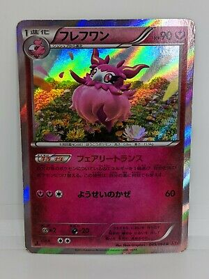 Pokemon Card - Aromatisse - XY1-By 045/060 R HOLO Japanese Japan